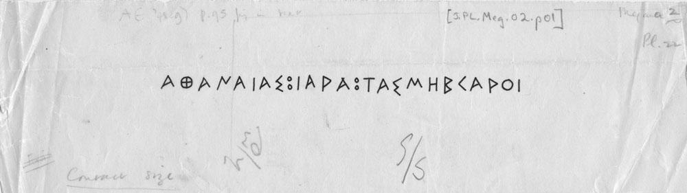 J.PL.Meg.02.p01 Ancient Macedonian Archaeology   The Phiale of Megara